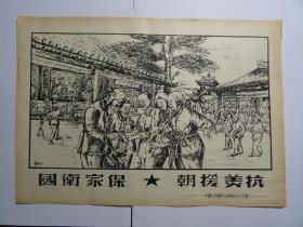 50年代抗美援朝保家卫国-木刻宣传画