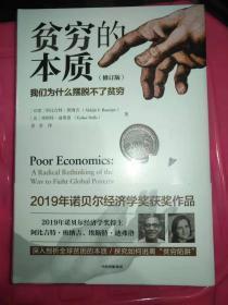 贫穷的本质:我们为什么摆脱不了贫穷全塑封