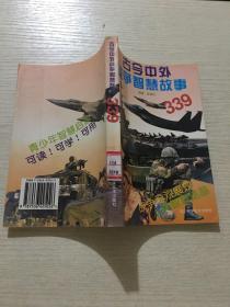 古今中外战争智慧故事339