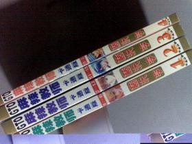 GTO麻辣教师 全四册