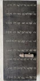 九星梵文印版  版木 风水学  周易 悉昙
