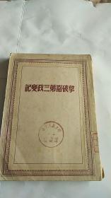 民国出版 拿破仑第三次政变记(1949年出版)