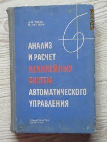 俄文原版书一本