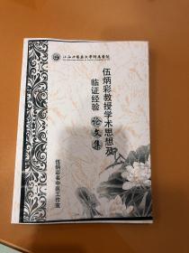 伍炳彩论文集