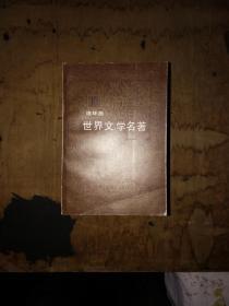 世界文学名著连环画     十册全