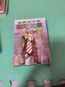 世界五千年幽默总集.中国卷