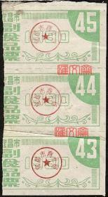 宜昌市商业局1990【宜昌市副食票票】竖三联,品相如图