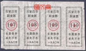 计划经济时期藏品-1990年【石家庄市副食票】(付食票),石家庄市食品公司票证专用章,横4联,