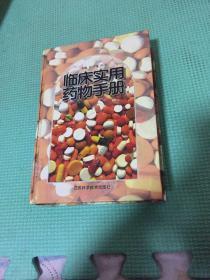 临床实用药物手册