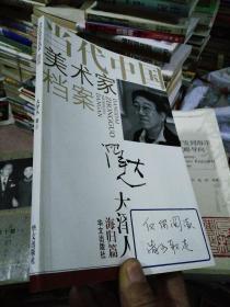 当代中国美术家档案 海归篇 大泽人 卷2