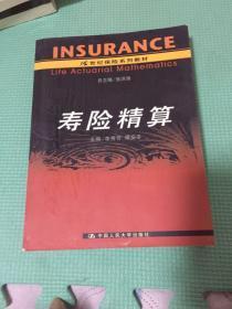 寿险精算——21世纪保险系列教材