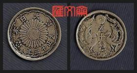 【大日本-大正十三年(1924年)五十钱】硬币,币背双凤朝阳图案,材质不详,
