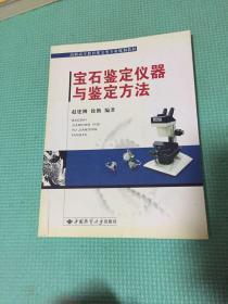 高职高专教育珠宝类专业规划教材:宝石鉴定仪器与鉴定方法