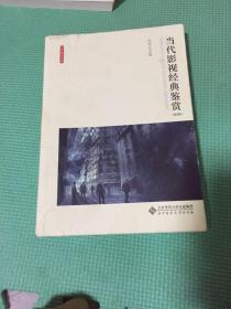 当代影视经典鉴赏(第2版)/大学通识书系