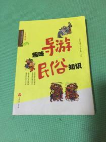 趣味导游知识丛书:趣味导游民俗知识(经典插图版)