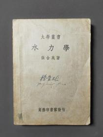 水力学(大学丛书)民国版