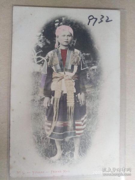 9732清末云南少数民族服饰明信片之五