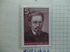 【苏联全新邮票】苏联革命家斯维尔德洛夫诞生100周年,1枚全