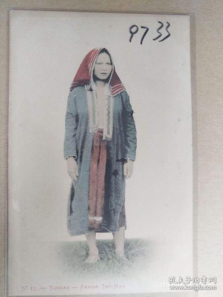 9733清末云南少数民族服饰明信片之六