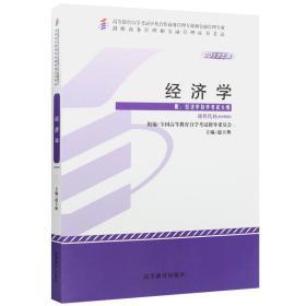 二手经济学课程代码00800 赵玉焕 高等教育出版社