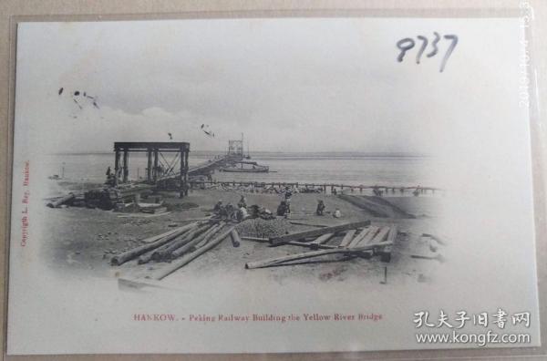 9737清末修建中的京汉铁路郑州黄河大桥明信片