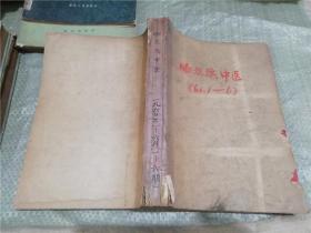哈尔滨中医 1960年第1-12期全年合订本