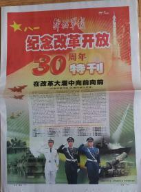 《解放军报》2008年10月8日,纪念改革开放30周年特刊,对开36版
