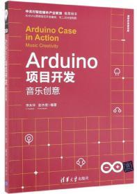 Arduino项目开发