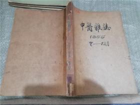 中医杂志 1955年第7-12期合订本