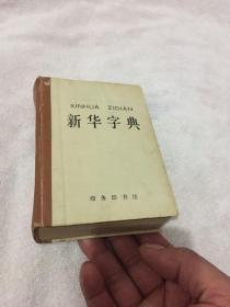 新华字典精装1971年修订重排本1版北京14次