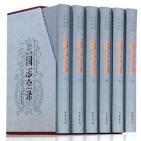 【精装6册】三国志全译文白对照原著白话文注释陈寿著历史小说三?