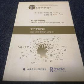 平等的逻辑:非歧视法律的形式分析/西方法律逻辑经典译丛