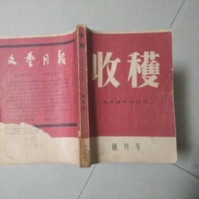 收获1957创刊号