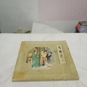 24开连环画:《西厢记》/王叔晖作品、人民美术出版社