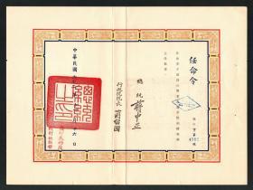 蒋中正、蒋经国父子签发《任命令》1973年