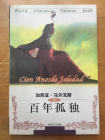 正版现货 百年孤独 马尔克斯 北岳文艺出版社