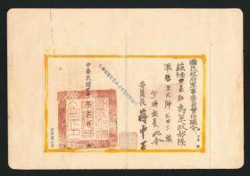 蒋中正签发《国民政府军事委员会任职令》1945年任甘泰和为少将旅长