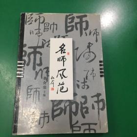 名师风范 -董介鼎——林金庸老师光荣从教50周年纪念