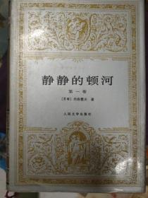 静静的顿河(1一4册全)硬精装,绸布面。