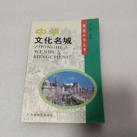 中华文化名城