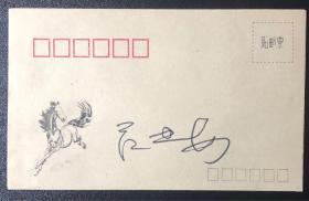 中国美术家协会主席、中央美术学院院长范迪安签名封