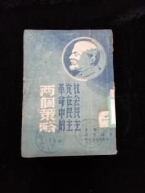 社会民主党在民主革命中的两个策略•山东新华书店•1948年一版一印