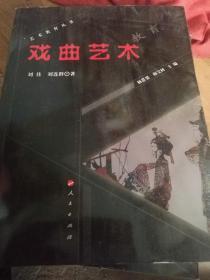 艺术教育丛书:戏曲艺术教育