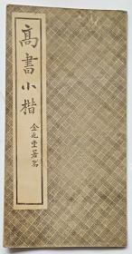 民国折页字帖:高书小楷