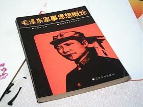 毛泽东军事思想概论