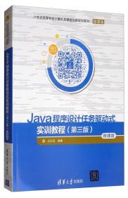 Java程序设计任务驱动式实训教程(第三版)/21世纪高等学校计算机类课程创新规划教材·微课版