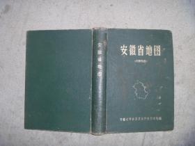 安徽省地图 【32开 书脊有破损 品如图】