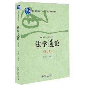 法学通论 (第七版) 吴汉东  北京大学出版社