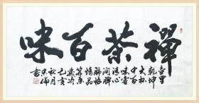 【保真】中书协会员、著名军旅书法家张忠伦精品:禅茶百味