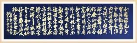 【保真】中书协会员、著名军旅书法家张忠伦巨幅草书:毛泽东《沁园春·雪》